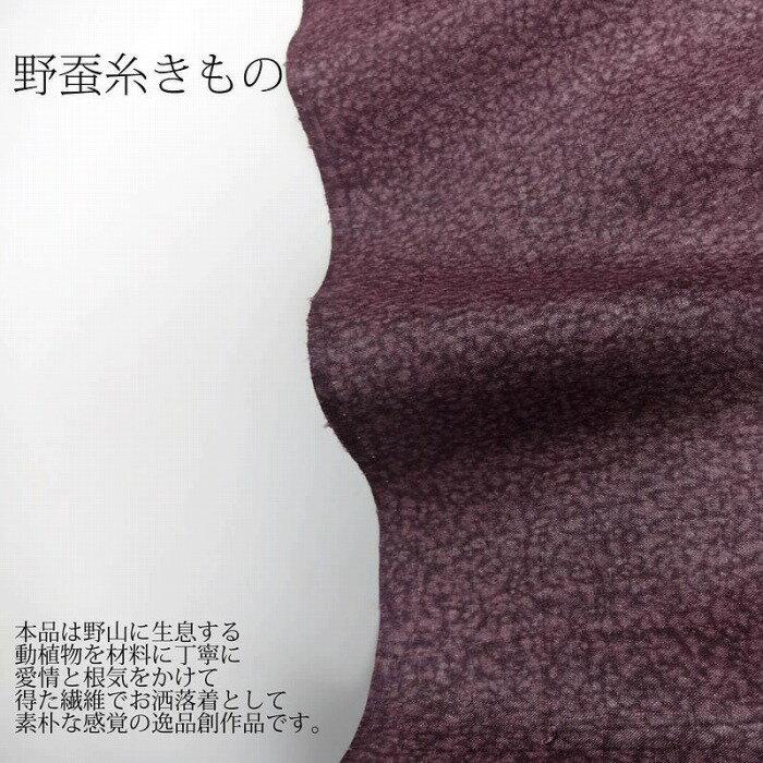 【フルオーダー手縫いお仕立て付き】 天然繭 野蚕糸きもの 最高級紬着尺(広幅) たたき染め/紫色 お洒落キモノ:さわらび〜ほりだし堂〜