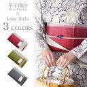 浴衣帯 平子理沙 日本製 赤色/緑色/灰色 3色 グラデーション 半幅帯 細帯 小袋帯 浴衣や夏の着物に カジュアル着用 ネコポス便の送料無料 Lako Kula 女性用