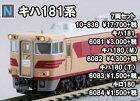 鉄道模型 Nゲージ KATO(カトー)【6082】キハ180(モーター付き)「10月再生産予定予約商品」