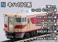 鉄道模型 Nゲージ KATO(カトー)【10-836】キハ181系 7両セット「10月再生産予定予約商品」