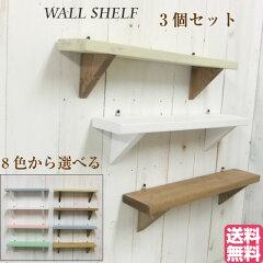 【送料無料】ウォールシェルフ 飾り棚 選べる3個セット(ナチュラル雑貨 飾り棚 ウォールシェル…