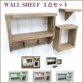 ウォールシェルフ 3点セット (ナチュラル雑貨 飾り棚 ウォールシェルフ Natural雑貨 飾り棚 壁掛け棚)