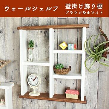 ウォールシェルフ 壁掛け 棚 B シェルフ 木製  全7色  (ナチュラル雑貨 壁付け 棚 賃貸 壁 飾り棚 おしゃれ)
