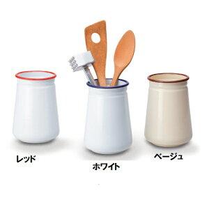 ホーロー◆ユーテンシルホルダー◆お箸・調理用品たて◆3色