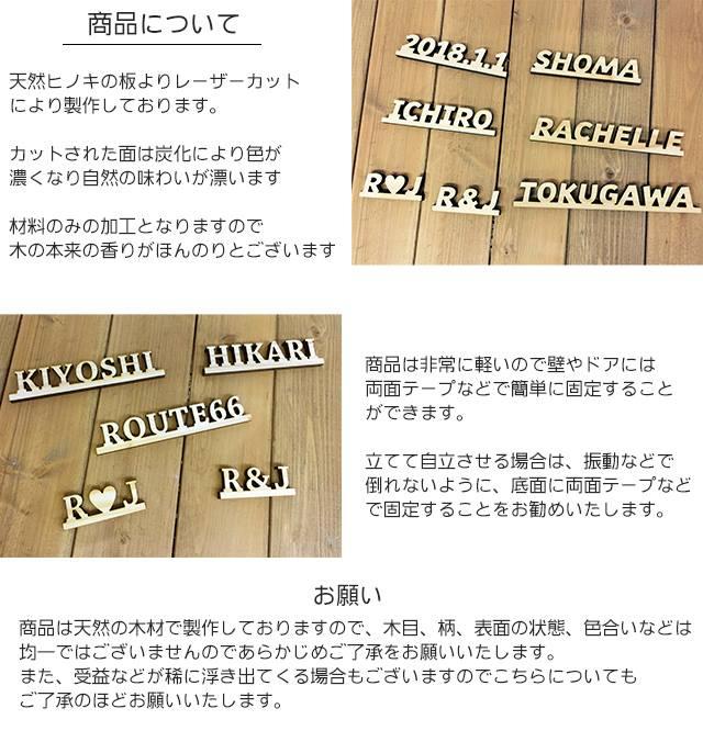 天然木使用木製アルファベット&ナンバーオーダーメイドオリジナルネームプレートスタンドタイプレーザー加工(メール便可)
