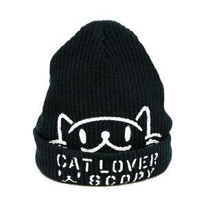 ネコ好き のための 猫柄 ニットキャップ CAT LOVER ブラック | ねこ…