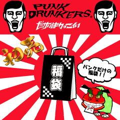 入っているのはPUNK DRUNKERS パンクドランカーズだけ!数量限定 2015年福袋 PUNK DRUNKERS パ...