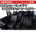 Bellezza ベレッツァ ワイルドステッチシートカバー グランビア VCH10/16 KCH10/16 (品番:248)