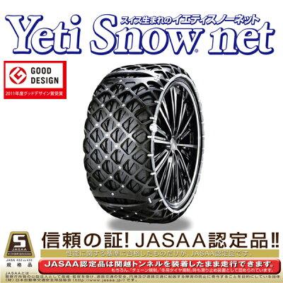 【送料無料】非金属タイヤチェーン!イエティ スノーネット(Yeti Snow net) ウイッシュ 1.8X(ZN...