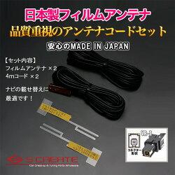 (VR-1)高品質日本製地上デジタルフィルムアンテナ[TYPE3]+4mコードPanasonic(CA-FND71AQD)高感度ブースター内蔵4本セット/地デジデジタル張り替え補修