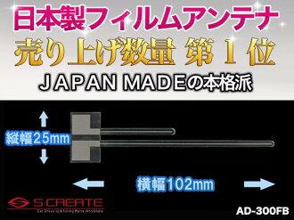 [郵件班次OK!][優質的日本製造]在供數位電視(數位電視)、1 SEG使用的馬自達純正裝上膠卷天線(1)導航器電視,更換替換修理張
