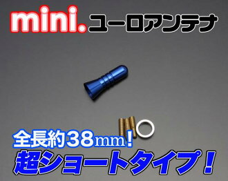 [郵件班次!]超小天線(BL)(38毫米)iQ/IS敞篷車