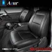 Azur(アズール) フロントシートカバー ハイエースバン(200系) DX〜GLパッケージ / 商用バン
