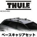 THULE(スーリー) ベースキャリアセット(バー=スクエアバー) エブリィ・プラス(DA32W) H11/6〜H17/7 ハイルーフ / 953・761 正規品