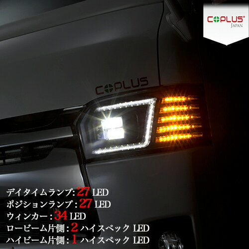 COPLUS プラチナ LEDヘッドランプ ハイエース (200系4型専用) マットブラック / PLATINUM LED HEAD LAMP for HIACE COPLUS JAPAN コプラス画像