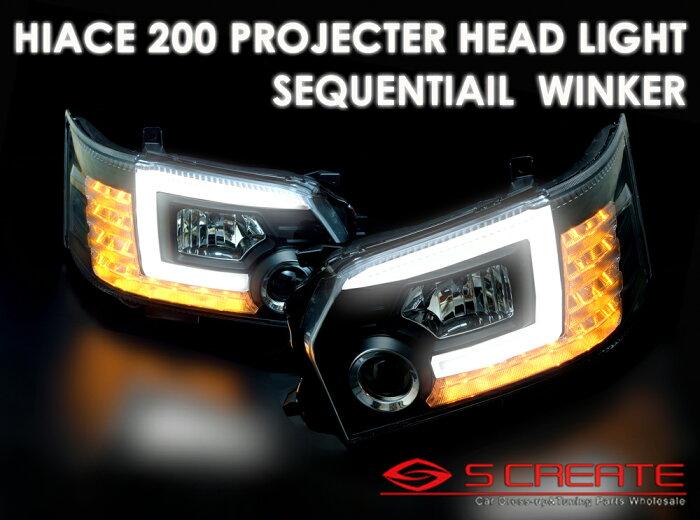 ハイエース 200系 4型 プロジェクター シーケンシャル ヘッドライト ヘッド ランプ 流れるタイプ ハロゲン車用 ブラック クリアワールド