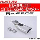 FUJITSUBO(フジツボ) Re:FACE リフェイス トヨタ プリウス 1...