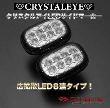 エスティマ CR30/40 LEDサイドマーカー(スモーク)SMDチップでよりゴージャスにドレスアップ!!【クリスタルアイ】 [D019SM]