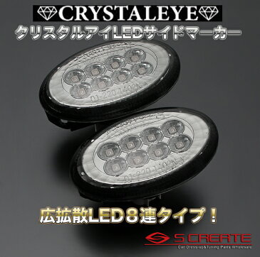 フォレスター SF LEDサイドマーカー(スモーク)SMDチップでよりゴージャスにドレスアップ!!【クリスタルアイ】 [D017SM]