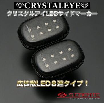 カルディナ T19# LEDサイドマーカー(ブラック)SMDチップでよりゴージャスにドレスアップ!!【クリスタルアイ】 [D019BK]