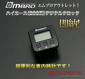 アウトレット大特価セール!【MBRO/エムブロ】ハイエース200系前期 インテリア クロック(電池内...