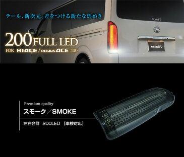 stella V/ステラファイブ 200LED搭載 ハイエース(200系)フルLEDテール スモーク【車検対応!】