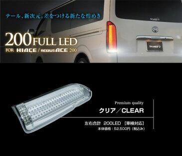 stella V/ステラファイブ 200LED搭載 ハイエース(200系)フルLEDテール クリア【車検対応!】