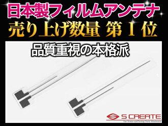 在供數位電視(數位電視)、1 SEG使用的豐田純正導航器裝上膠卷天線(左右2張裝)導航器電視,更換替換修理張