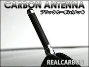 カーボン ショート アンテナ ブラック キューブ スポーツ