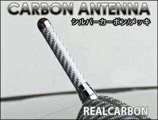 【メール便!】本物カーボン!ショートアンテナ(シルバ-)CR-V ルーフアンテナ車