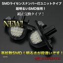 【高輝度SMD採用!】ストリーム(RN6〜9)LEDライセンスランプTY...