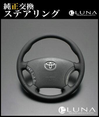 [LUNA] 【ハイエース/レジアスエース 200系 オールレザーグレーステッチ 】 純正交換…