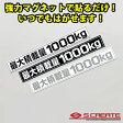 (メール便) (簡単取付) ハイエース200系 最大積載量1000kg マグネットステッカー (3色設定有り)