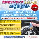 Snowgrip-p1