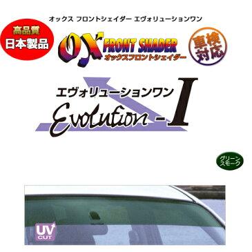 OXフロントシェイダー エボリューションワン グリーンスモーク ハイエース・レジアスエース(200系) 標準ボディ車専用 / OX FRONT SHADER 日除け