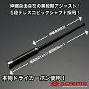 【通常便】伸縮カーボンアンテナ ブラックカーボン×クローム...