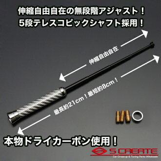 [常規的班]真貨碳伸縮短天線(SL)iQ/IS可兌換