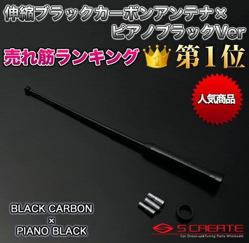 【通常便】伸縮カーボンアンテナ ブラックカーボン×ピアノブラック OPEL ヴィータ(XG###) / テレスコピック