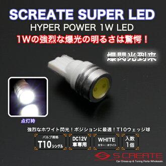 [] T10/T16 楔 3 晶片 (晶片) 超貼片鋁散熱片 1 W LED 閃光燈巨大白色 1