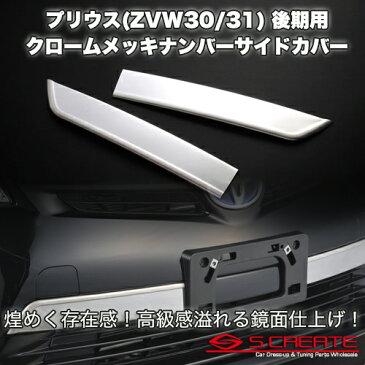 プリウス(ZVW30)後期 3Dクロームメッキ ナンバープレート サイド ガーニッシュ カバー 高級感溢れる鏡面仕上!