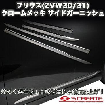 プリウス(ZVW30) 3Dクロームメッキ サイドガーニッシュ 高級感溢れる鏡面仕上!
