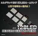 (メール便)LEDルームランプ エルグランド(E51 / ME51 / MNE51 / NE51) 128LED ホワイト / LED ROOM LAMP 車内灯