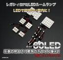 (メール便)LEDルームランプ レガシィ(BP5) 60LED ホワイ...
