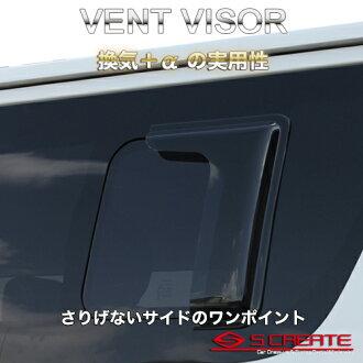 提示本天方 ! 用於通風當下雨的時候 ! 海獅 200 系列鍵入 4 側遮陽板抽煙 / 發洩遮陽發洩 (發洩) 遮陽窗遮陽