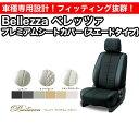 Bellezza ベレッツァ プレミアムシートカバー PVC&スエード グランビア VCH10/16 KCH10/16 (品番:251)