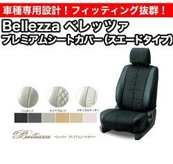 BellezzaベレッツァプレミアムシートカバーPVC&スエードハイエースワゴン200系(品番:209)