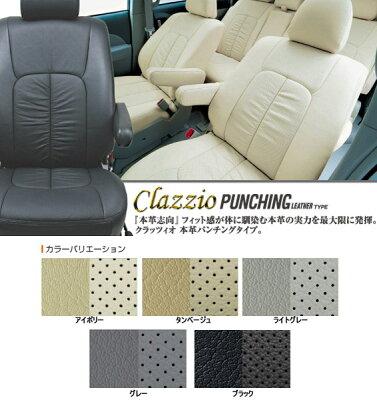 Clazzio PUNCHING Type クラッツィオ 本革パンチング シートカバー ウィッシュ(ZNE10G / ZNE14G...