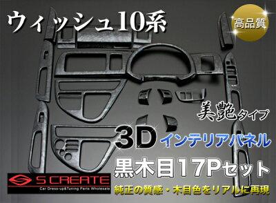 予約受付中!!納期1ヶ月半から2ヶ月!【最安】「ウィッシュ(ANE/ZNE10系 前期)」 3Dパネル 17...