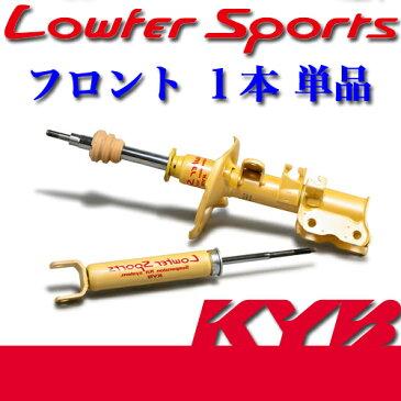 KYB(カヤバ) Lowfer Sports 1本(フロント左) eKワゴン(H81W) M-4WD スペシャル、M-4WD Xパッケージスペシャル WST5238L / ローファースポーツ
