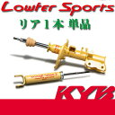 KYB(カヤバ) Lowfer Sports 1本(リア右) カリフォルニア ウイ...